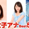 話題になったあの女子アナも!? 宇内梨沙、田中萌、宮司愛海などもランクイン! 独断と偏見による新人女子アナのベスト5をここに発表!