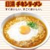 """57年の歴史""""秘伝""""を直接日清食品さんに聞いてみた&実際に作ってみた!"""