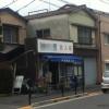 買い物しようしたらお店の人に「収監番号は?」…東京拘置所前にあった謎の店『差し入れ屋』に入ってみた…