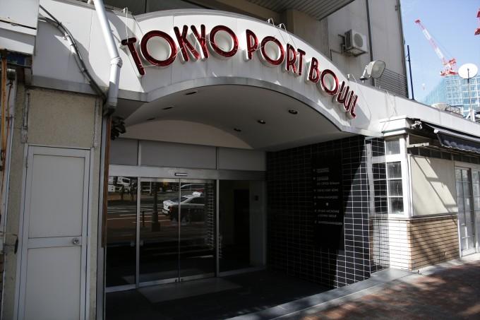 ボーリング場の東京ポートボウルは現在も営業中