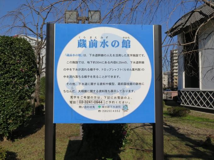 1:看板には蔵前国技館の跡地であることが書いてあり、大相撲の資料も展示してあるという