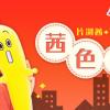 熾烈極める新人女子アナバトルの中、ここにきてテレ東・片渕茜の株が一気に急上昇中~!?