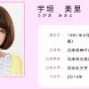 人気ランキング7位となり、TBS女子アナの顔となった宇垣美里。彼女がブレイクした知られざる要因とは???