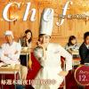高視聴率クイーン・天海祐希主演の『Chef~三ツ星の給食』がまさかのテイタラク。その敗因はあのいわくつきの若手女優にあった!?