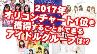 ℃-ute、つりビット、私立恵比寿中学、GEM、夢みるアドレセンス…今年オリコンのチャートで1位を獲得することができるのはどのアイドルグループなのか!?