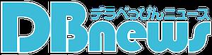 デラべっぴんニュース