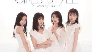 新曲『water lily ~水蓮~』がオリコン17位を記録した東京女子流。TIF参戦で事実上の「アーティスト路線撤回」へ。しかしコチラのほうが正しい選択だったという意見も!?