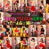 【サンクプロジェクト20×東京ファイトクラブ撮影会レポート!】人気コスプレイヤーが撮影会とクリスマス会と忘年会をぜ~んぶ一緒にやってみるスペシャル企画に多数参加! 22名のかわいいコスプレ姿をキャッチ!