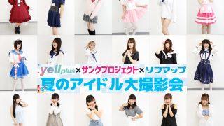 【.yell plus×サンクプロジェクト26×ソフマップ★アイドル大撮影会レポート!】18人ものアイドルがキュートな衣裳で撮影会に参加! 超レアイベントにファンも興奮!
