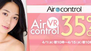 【朗報】ちとせよし、山中知恵、清水あいり、松嶋えいみ、叶夢、金山睦、緒方咲、くりえみなどなどアイドルイメージDVDメーカー「Aircontrol (エアーコントロール)」のVR作品が4月1日よりDMM.comにて35%OFF!!