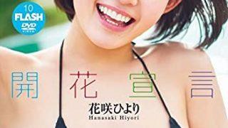 笑顔のほうが、売れる? 売れない? 一筋縄でいかないイメージDVDのジャケ写の「笑顔問題!?」についてアイドルライターが語り合う