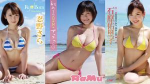 RaMu、石原佑里子、忍野さら、DVDが高セールスを記録中の新人巨乳グラドル3人。その人気は本物なのか? グラドル関係者の声を集めてみた