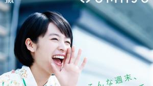 """女優として10代でのヌード披露は吉高由里子以来!?  唯一無二の""""過激な清純派""""清野菜名に注目!"""